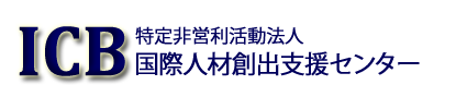 ICB特定非営利活動法人国際人材創出支援センター