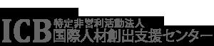 特定非営利活動法人国際人材創出支援センター