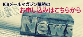 ICBメールマガジン購読