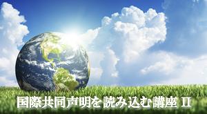 「国際共同声明を読み込む講座 II」第2回