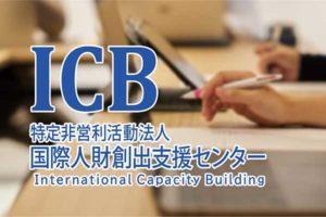 特定非営利活動法人国際人材創出支援センター(ICB)