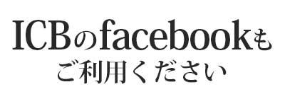 ICBのfacebook
